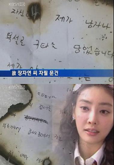 Jang Ja Yeon el escándalo sexual continua  (4/4)